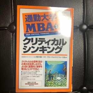 通勤大学MBA (3) クリティカルシンキング 通勤大学文庫/グローバルタスクフォース (著者) 青井倫一 (その他)