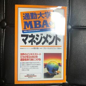 通勤大学MBA (1) マネジメント 通勤大学文庫/グローバルタスクフォース (著者) 青井倫一 (その他)