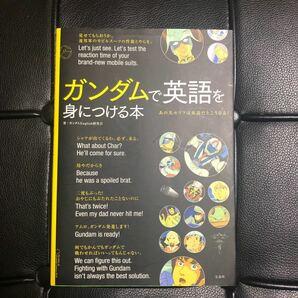 ガンダムで英語を身につける本 あの名セリフは英語だとこうなる! /ガンダムEnglish研究会