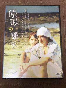 原味的夏天 台湾版 DVD 邱澤 ロイ・チウ 楊丞琳 レイニー・ヤン 台湾ドラマ 原味の夏天
