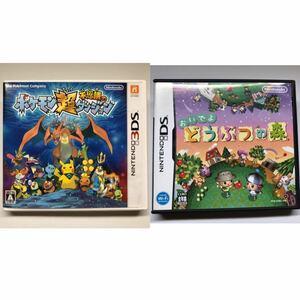 ポケモン超不思議のダンジョン おいでよどうぶつの森 DS 3DS