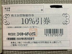 株主優待 ニトリ 10%割引券 デコホーム 2022年5月20日