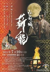 イベントチラシ 即決 「弘前城 薪能」(2つの能[清経] [杜若]と狂言[附子]) 2021年7月開催予定