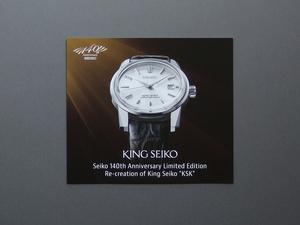【カタログのみ】SEIKO 2020.11 KING SEIKO Limited Edition 検 KSK SDKA001 140周年 キングセイコー 復刻 限定 美品