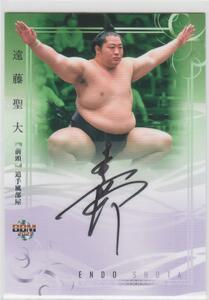 BBM2021大相撲 60枚限定直筆サインカード 遠藤聖大 即決