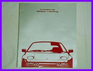 ★1990年・ポルシェ928 S4/GT・日本語カタログ・34頁★