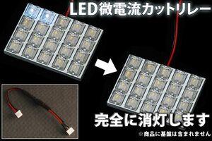 GE6/7フィット LEDルームランプ 微点灯カット ゴースト対策 抵抗
