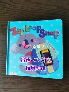 Zip Loop Snap しかけ絵本 玩具絵本