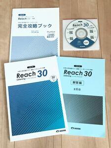 2021年大学入学共通テスト 英語リスニング対策    Reach Listening 30
