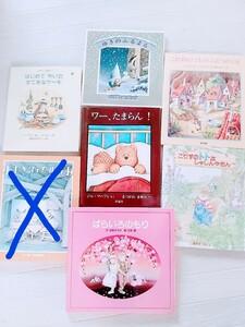 絵本セット★13冊セット★定価約15000円