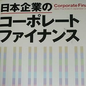 日本企業のコーポレートファイナンス/砂川伸幸 (著者) 川北英隆 (著者)