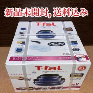 【新品未開封】T-fal インジニオネオ グランブルー プレミアセット9