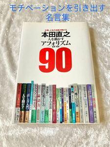 本田直之人を動かすアフォリズム90 : 仕事、人生の活路が開ける : 金言・格言