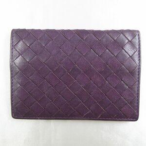 良品 BOTTEGA VENETA ボッテガヴェネタ イントレチャート 名刺入れ カードケース 紫 パープル 033
