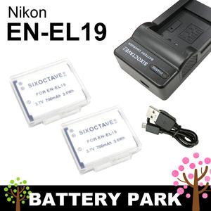 【新品・即決】Nikon EN-EL19 互換バッテリー2個と互換USB充電器 Coolpix S32 / S33 / S100 / A100 / W100 / W150 / A300