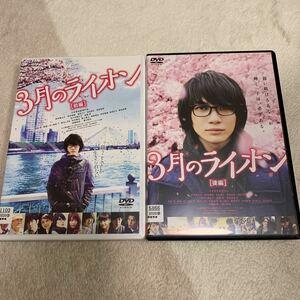 3月のライオン 前編 後編  DVD 神木隆之介