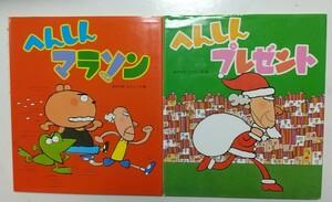 【絵本】幼児用0-4歳 10冊