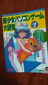 「美少女ゲーム大研究1」三和出版