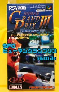 スーパーファミコン SFC ヒューマングランプリ3 F1トリプルバトル 箱