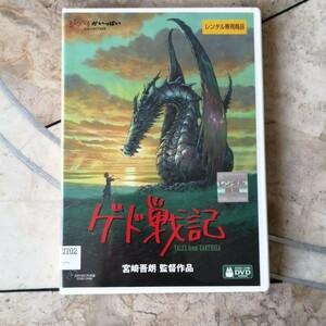 スタジオジブリ 映画 ゲド戦記 DVD 宮崎吾朗監督作品  アニメdvd