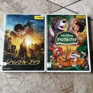 ディズニー映画DVD ジャングルブックDVD〈2枚組〉アニメ版と実写版 ディズニーアニメ