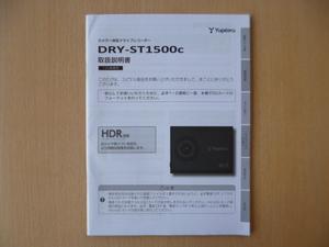 ★a401★ユピテル カメラ一体型 ドライブレコーダー DRY-ST1500c 取扱説明書 説明書★