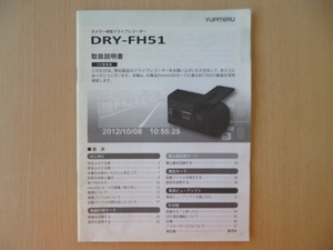 ★a495★ユピテル カメラ一体型 ドライブレコーダー DRY-FH51 取扱説明書 説明書★