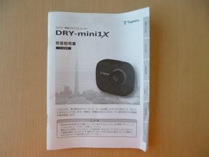 ★a501★ユピテル カメラ一体型 ドライブレコーダー DRY-mini1X 取扱説明書 説明書★訳有★