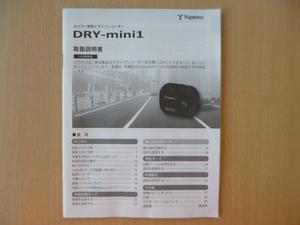 ★a502★ユピテル カメラ一体型 ドライブレコーダー DRY-mini1 取扱説明書 説明書★