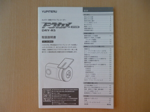 ★a511★ユピテル カメラ一体型 ドライブレコーダー ドラカメ GPS内蔵 DRY-R5 取扱説明書 説明書★