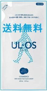 送料無料【即日発送】大塚製薬 UL・OS(ウル・オス) 薬用スキンウォッシュ 詰め替え用 420ml ♪