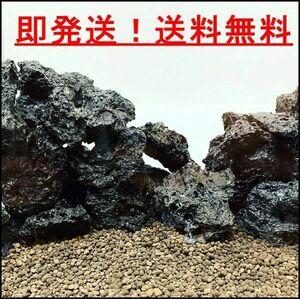 送料無料【即日発送】溶岩石(高濾過) 3キロ 50-80㎜ 黒 水槽 レイアウト 石 飾り 岩 アクアリウム コケリウム ♪