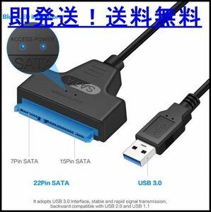 送料無料【即日発送】変換ケーブル 2.5インチ SSD/HDD用 SATAケーブル 5Gbps 高速 SATA3 コンバーター USB3.0 ♪