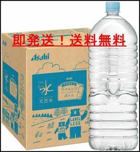 送料無料【即日発送】アサヒ おいしい水 天然水 ラベルレスボトル 2L×9本 ♪