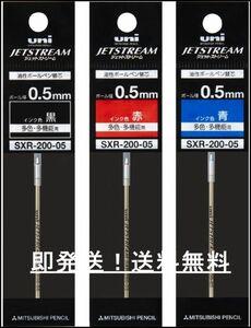 送料無料【即日発送】三菱鉛筆 ボールペン替芯 ジェットストリームプライム 0.5 多色多機能 3色 ♪