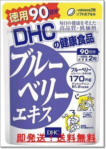 送料無料【即日発送】DHC ブルーベリーエキス 目の疲れ 疲労回復 徳用90日分 ♪