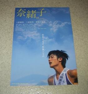 映画チラシ「奈緒子」一種目:上野樹里/三浦春馬