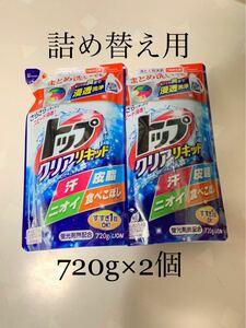 トップクリアリキッド 洗濯用洗剤 詰め替え用 液体洗剤 洗濯洗剤 720g×2個 ライオン
