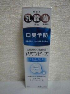 薬用はみがき WB2000乳酸菌 アバンビーズ ★ わかもと製薬 ◆ 80g 爽やかなレギュラーミント味 シトラスミント 口臭予防 オーラルケア