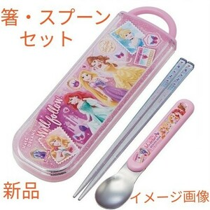 スライド式箸スプーンコンビセット ディズニー プリンセス カトラリーセット