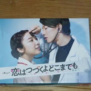 「恋はつづくよどこまでも」 DVD-BOX