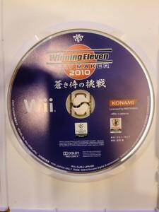 ウイニングイレブンプレーメーカー2010 蒼き侍の挑戦 wii