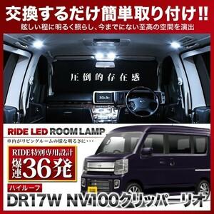 NV100クリッパー リオハイルーフ ルームランプ LED RIDE 【専用基板】 36発 2点 DR17W [H27.2-]