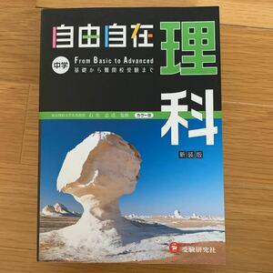自由自在 理科 定価:3,025円