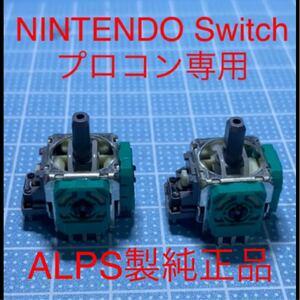 ALPS製 NINTENDO Switch プロコン専用 アナログスティック基盤