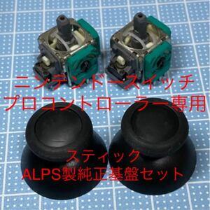 ニンテンドースイッチ プロコントローラー専用基盤 スティックセット