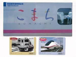 ◎JR東日本◎秋田新幹線開業記念こまち◎記念オレンジカード未使用2枚組台紙付き