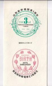 ◎JR東日本◎山形新幹線開業3周年・秋田新幹線E3系誕生◎記念オレンジカード未使用3枚組台紙付き