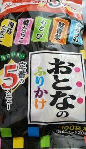 備蓄 送料520円 永谷園 業務用100袋入り おとなのふりかけ 非常食