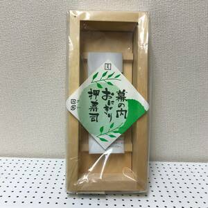 【プロ用未使用品】白木押寿司器(大) 07103【送料無料】